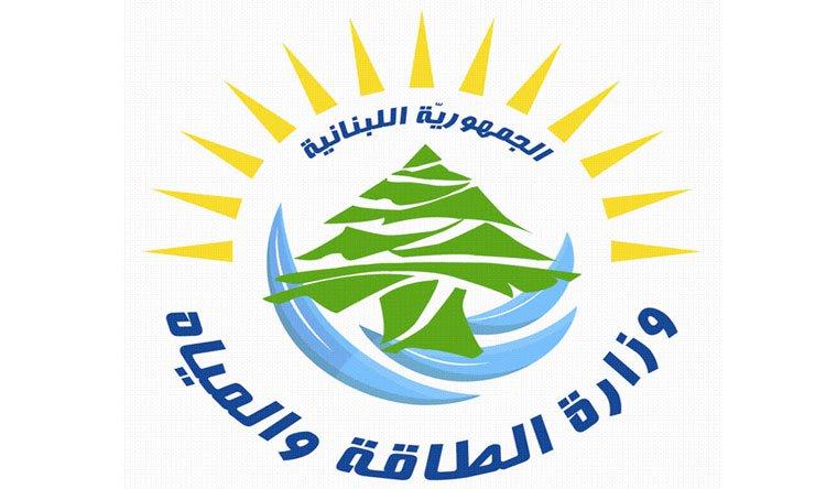 سلطة الطاقة والمياه في لبنان