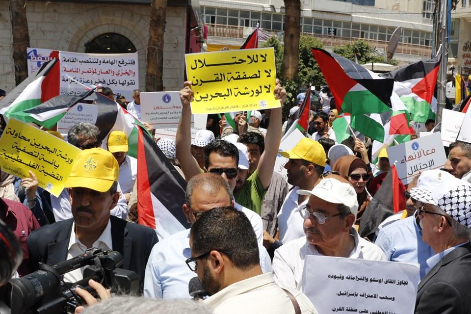 مسيرة ضد ورشة البحرين في فلسطين